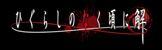 higurashi2-logo.jpg